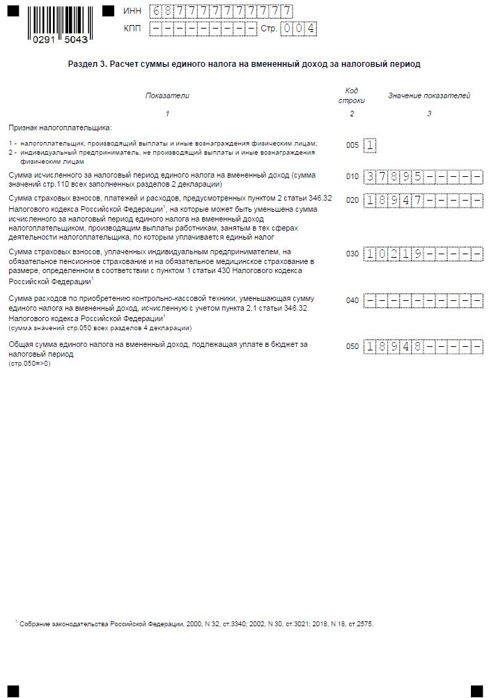 Декларация ЕНВД 1 квартал 2020