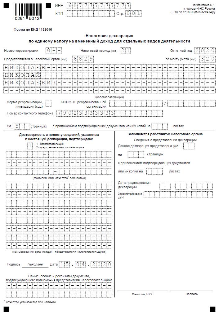 Заполнить декларацию ип за 2020 год на сайте налоговой