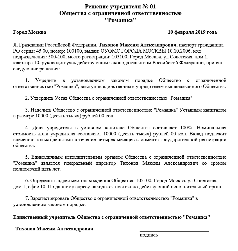 Регистрация ооо устав общее собрание и директор госпошлина на регистрацию ип нижний новгород