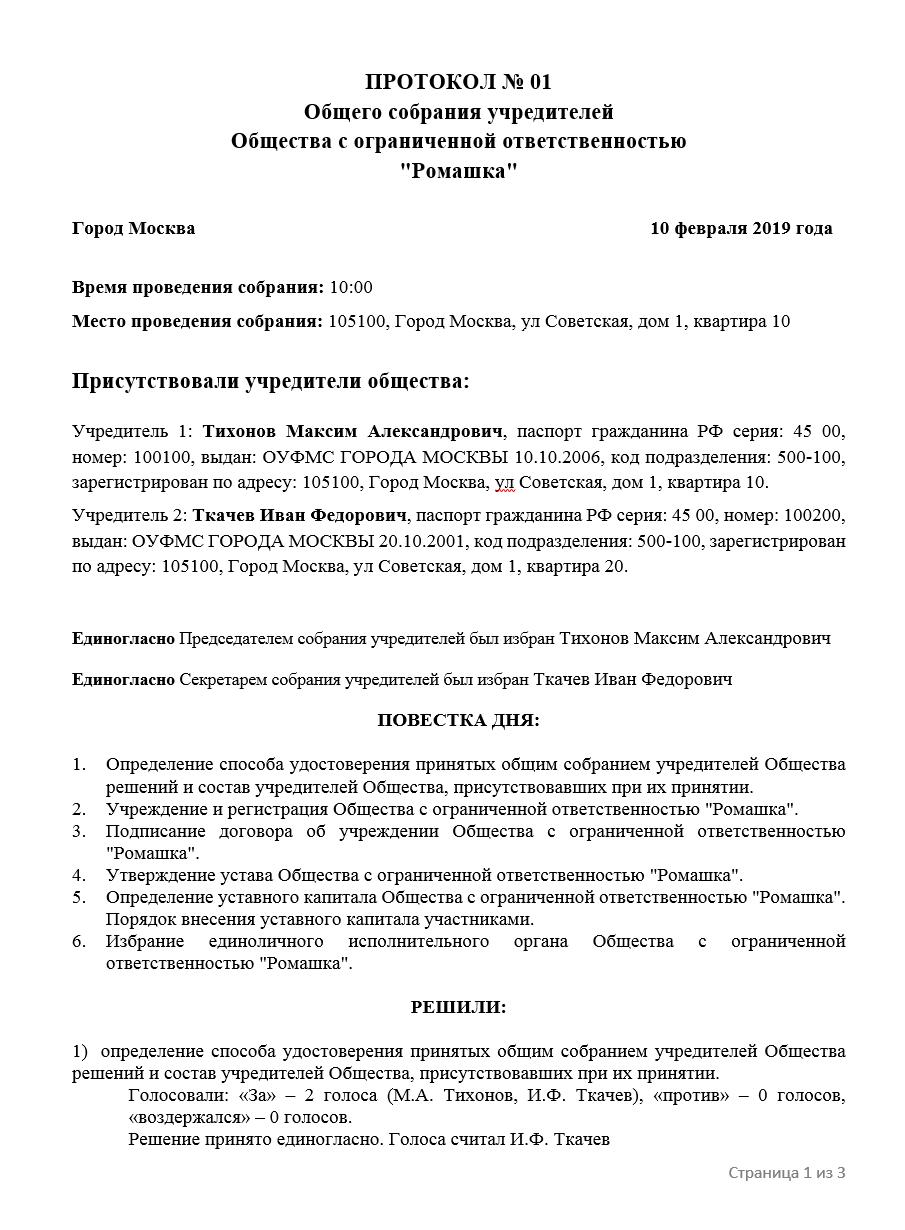 Протокол 1 при регистрации ооо вычет 126 и 127 в декларации 2 ндфл