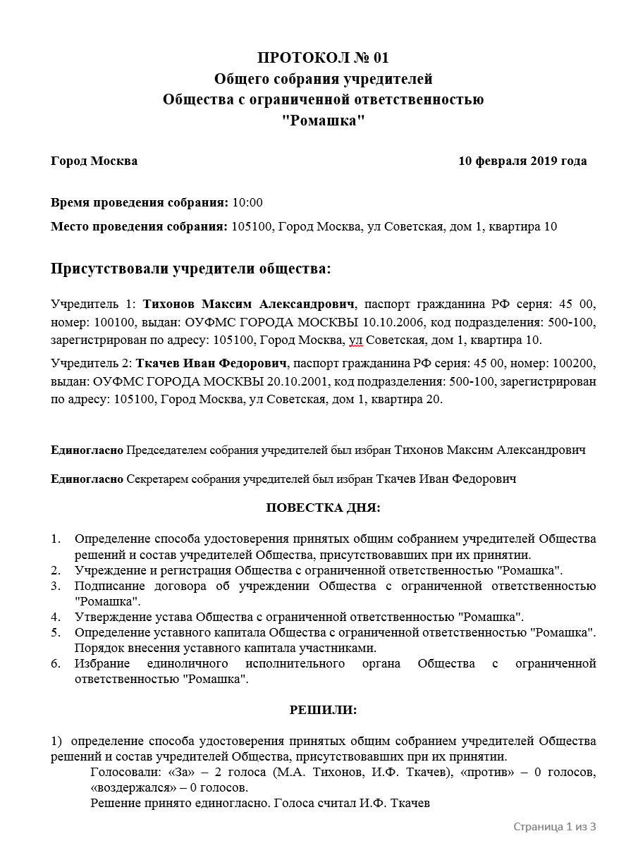 Пакет документов при регистрации ооо с двумя учредителями обязанности ип после регистрации видео