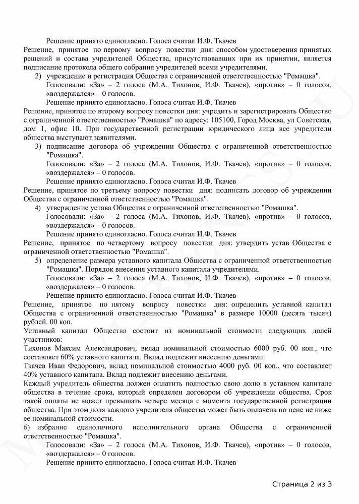 Образец протокола собрания учредителей ооо о выплате дивидендов.