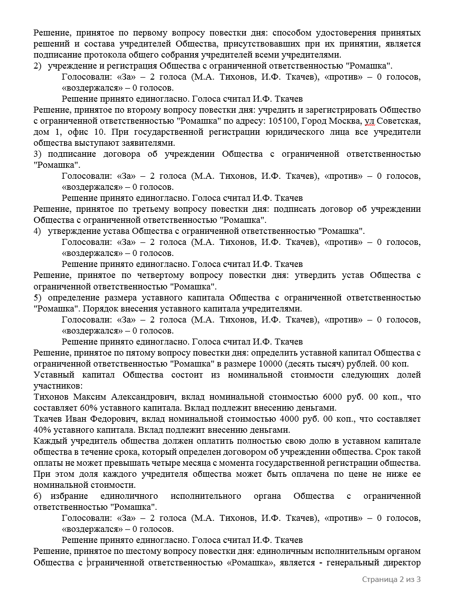 Протокол 1 при регистрации ооо регистрация ооо при временной регистрации учредителя
