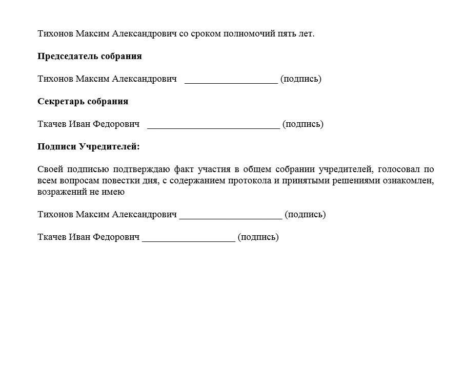 Регистрация ооо протокол образец отдел приема электронной отчетности пфр