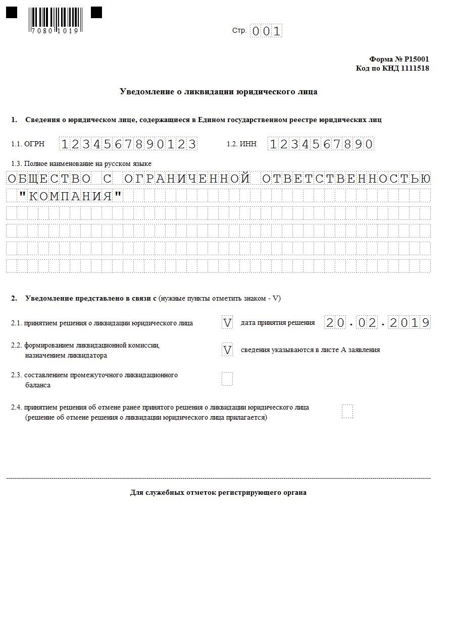 Форма р15001 новая 2018 г образец заполнения