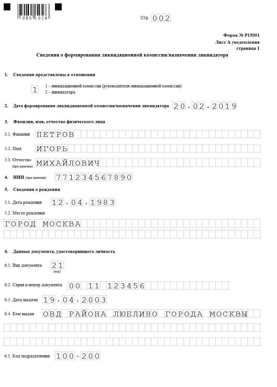 заполнение документов для ликвидации ооо