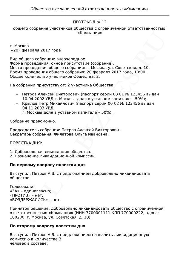 Образец протокола общего собрания ооо о ликвидации