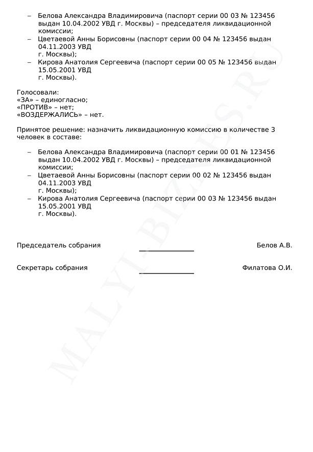протокол об отмене ликвидации ооо образец