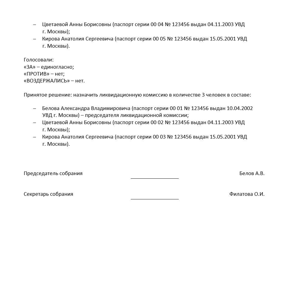 образец протокола собрания учредителей о ликвидации ооо образец
