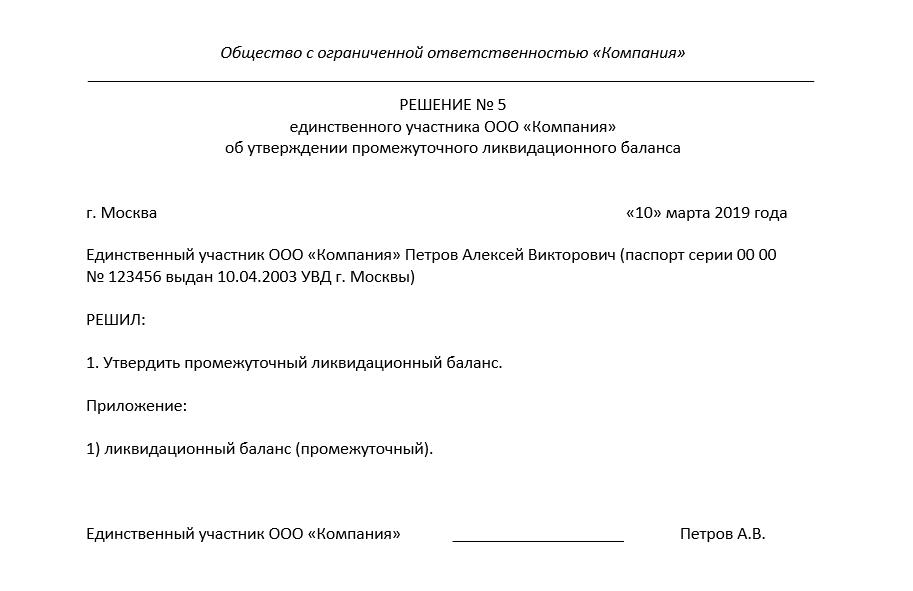 Учредитель ликвидация ооо декларация ндфл как заполнить заявления о государственной регистрации ооо