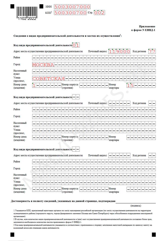 Заявление по форме р21001 - 18439