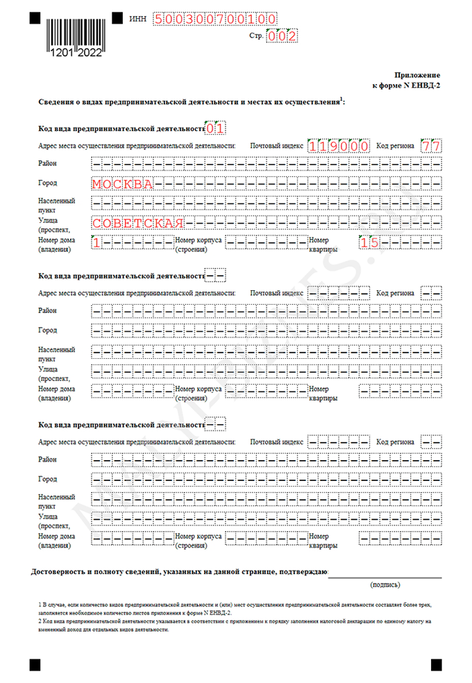 Форма енвд-2 заявление о постановке на учет ип бланк - 508b