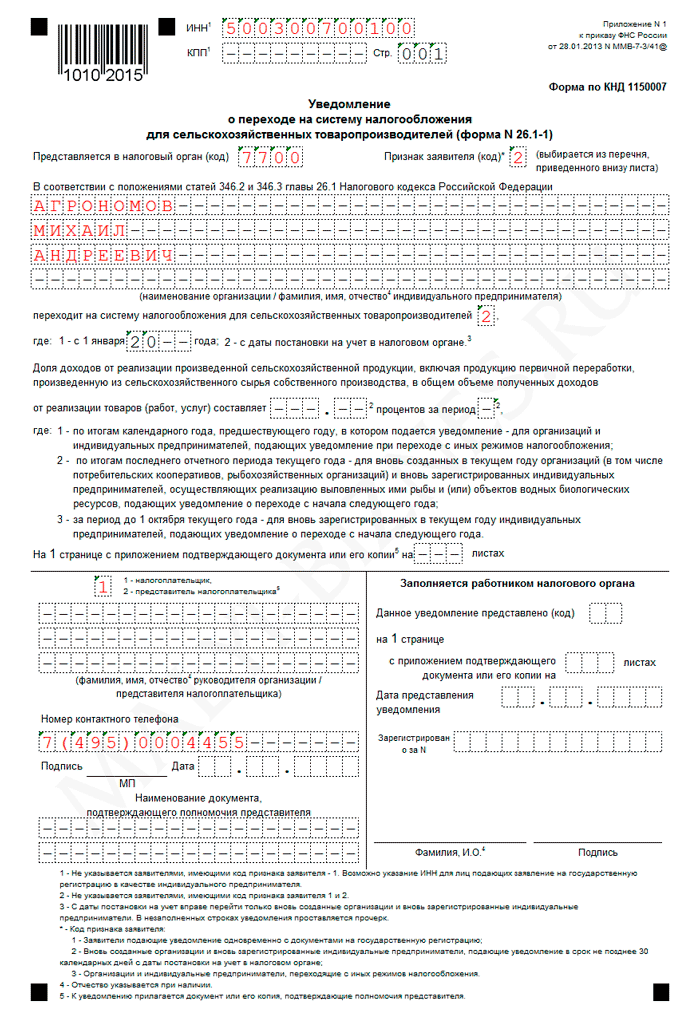 Скачать заявление на гражданство рф - 2cd7
