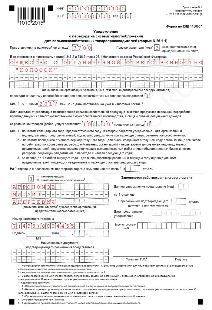 Бланки Заявлений в Налоговую Инспекцию 2015