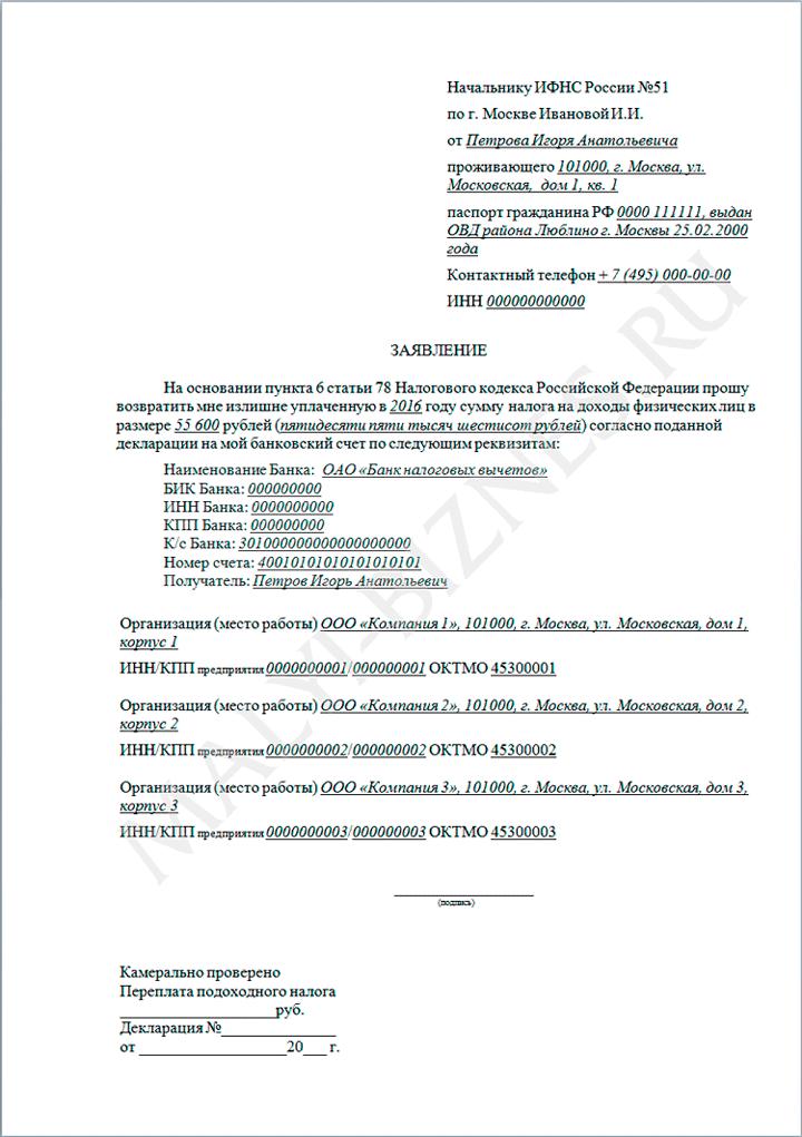 Заявление на возврат налога в налоговую образец - f5c0