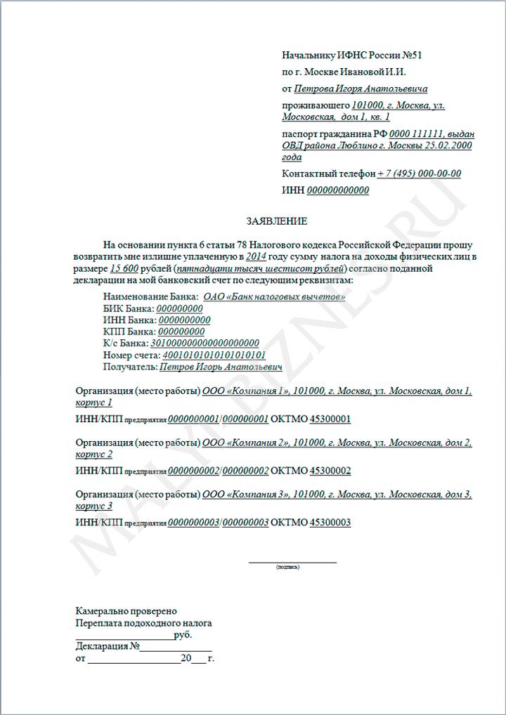 Возмещение ндфл на обучение пакет документов для получения кредита Скаковая аллея