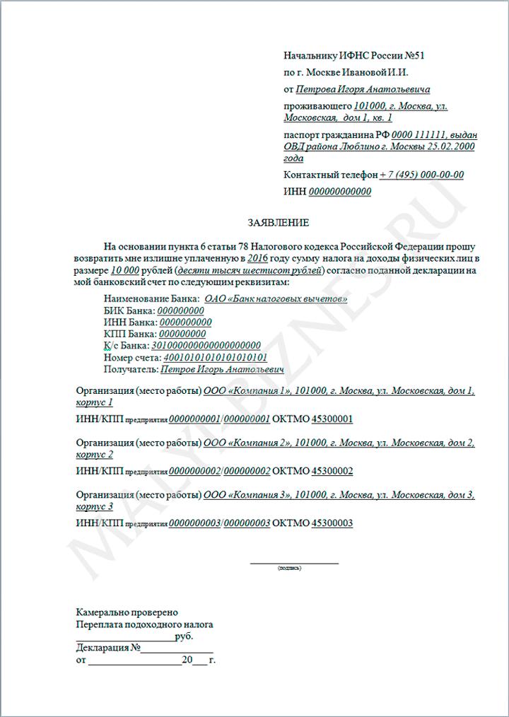 Заявление на патент 2016 бланк скачать бесплатно - 92d