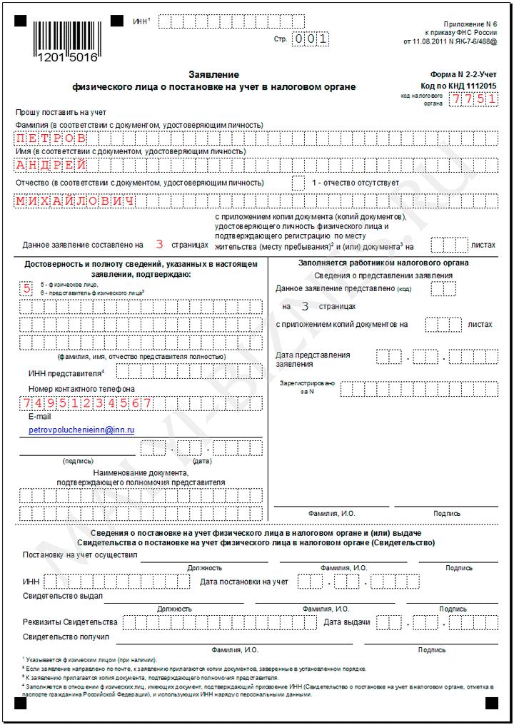 Заявление по форме р14001 подавать в двух экземплярах - a