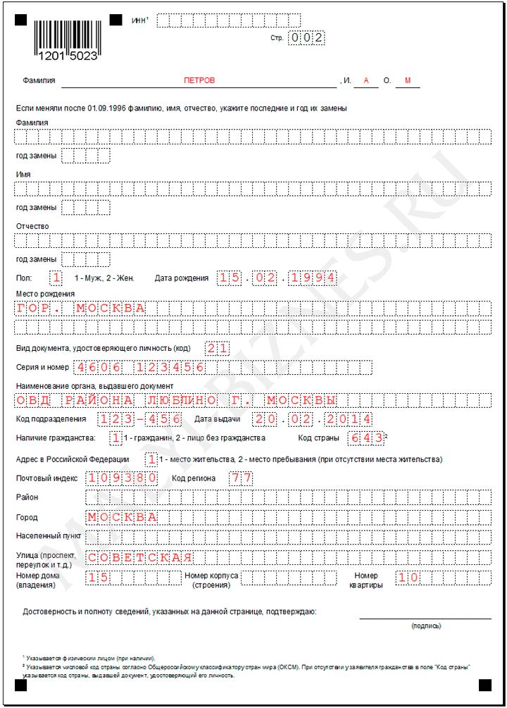 Заявление на инн форма 2-2 учет скачать - 20b