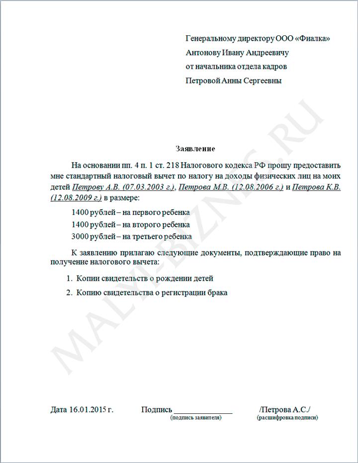 Заявление на вычеты на детей 2015 образец - 76283