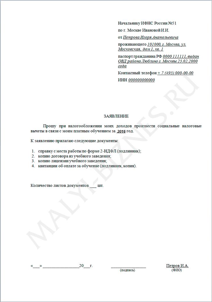 Заявление налоговый вычет за обучение купить справку 2ндфл topic index
