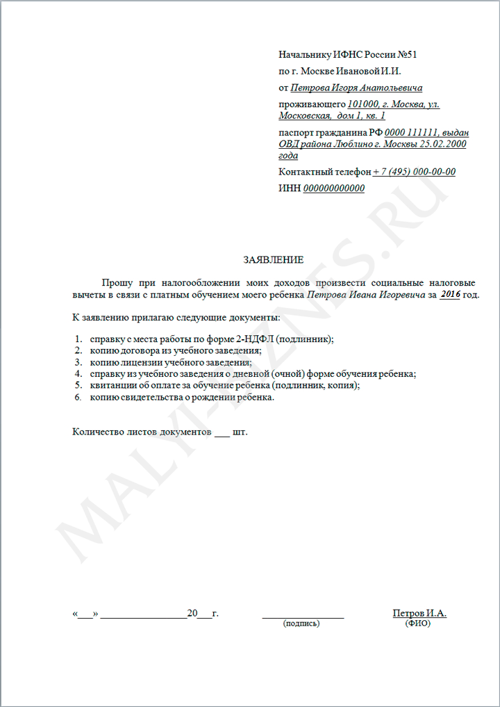 Исковое заявление о признании права собственности