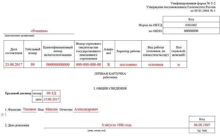 Заполнение личной карточки формы 2 в беларуси