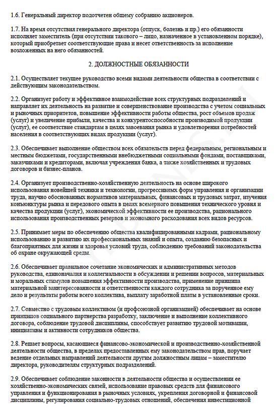 Положение о подразделениях и должностных инструкций
