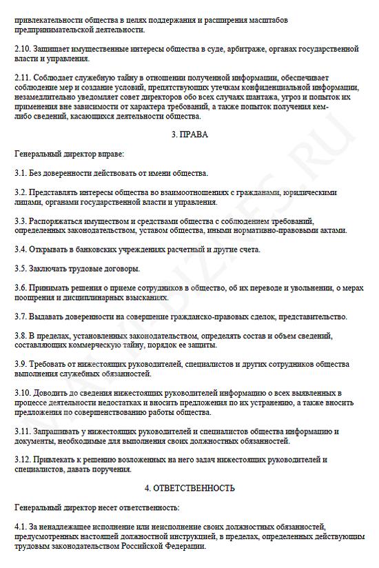 Инструкция должностная техника по учету