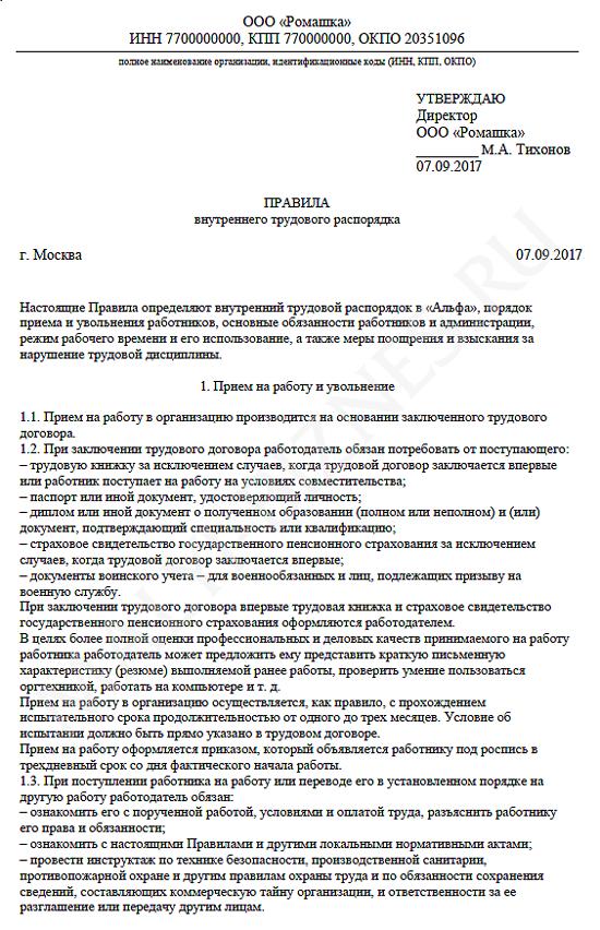 Правила внутреннего трудового распорядка 2021 образец для ип