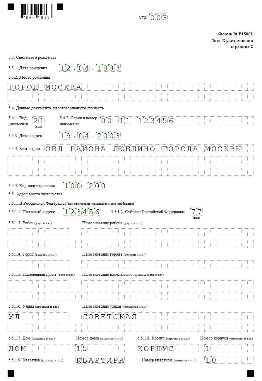 казахстан ликвидационный баланс образец