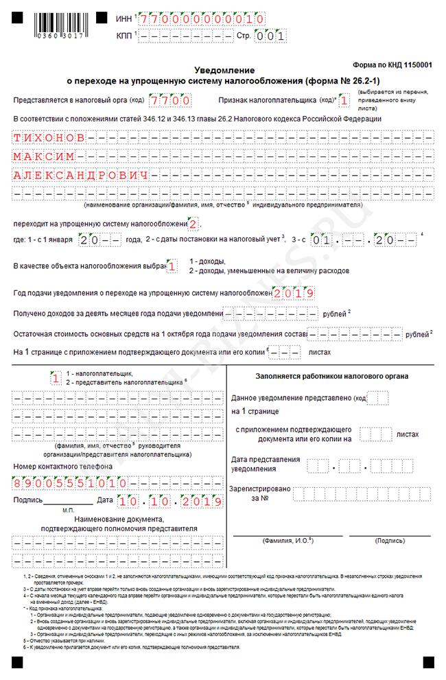 Образец заполнения уведомления о переходе усн ип при регистрации образцы заполнения деклараций 3 ндфл на автомобиль