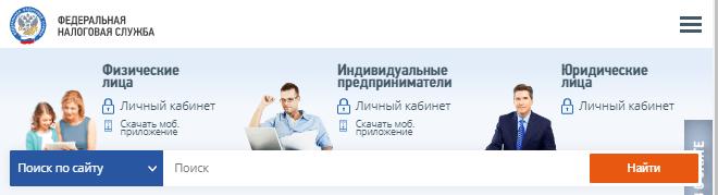 Налоги ИП и ООО онлайн на сайте налоговой