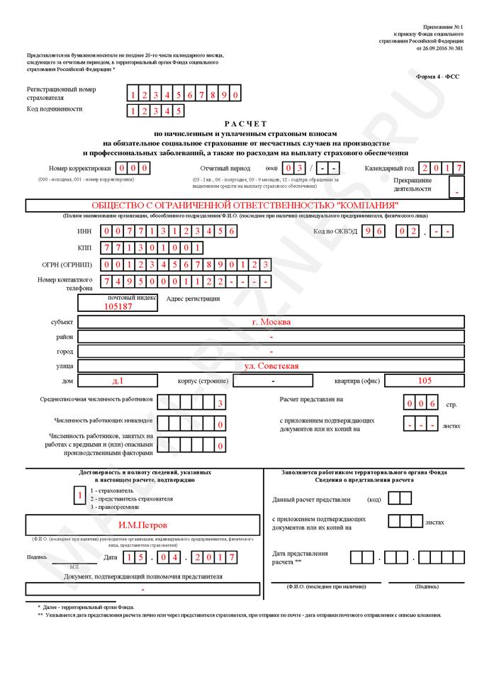 Расчет по форме 4-ФСС: скачать бланк и образец заполнения в 2017 году. Заполнить отчетность за 1, 2, 3 и 4 квартал