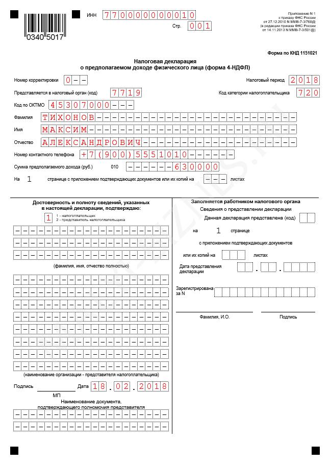 Декларация ндфл сколько стоит регистрация ооо клерк