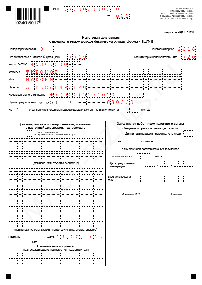 Декларация на ндфл ип подача заявления на усн при регистрации ооо сроки