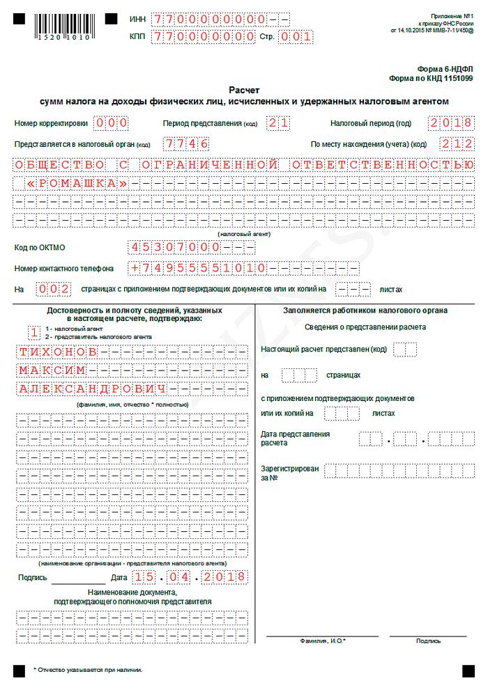 Декларация формы 6 ндфл бланк какие документы приложить к декларации 3 ндфл