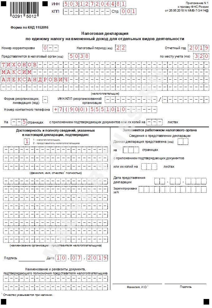 как заполнять заявление на регистрацию ооо