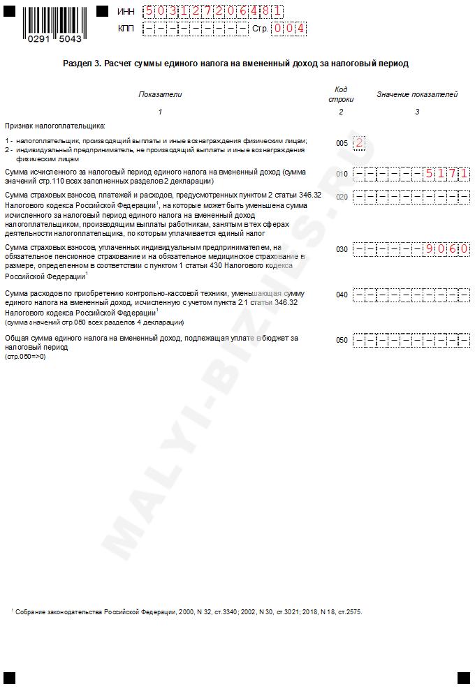 Как заполнять декларацию по енвд