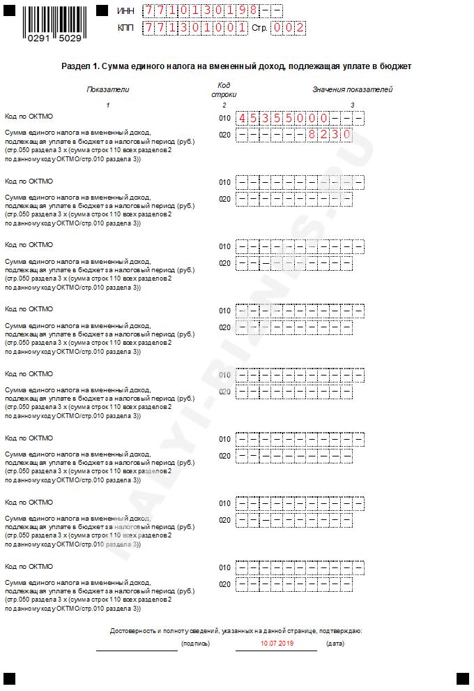 новый бланк декларации формы по кнд 1152016 в 2014 году