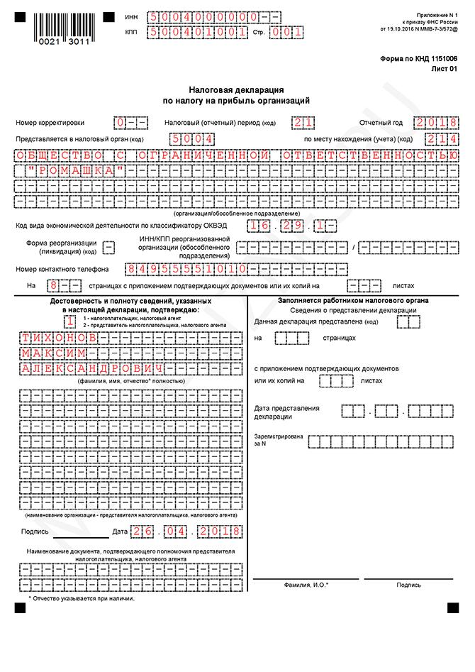 Ставки налога на прибыль и ндс