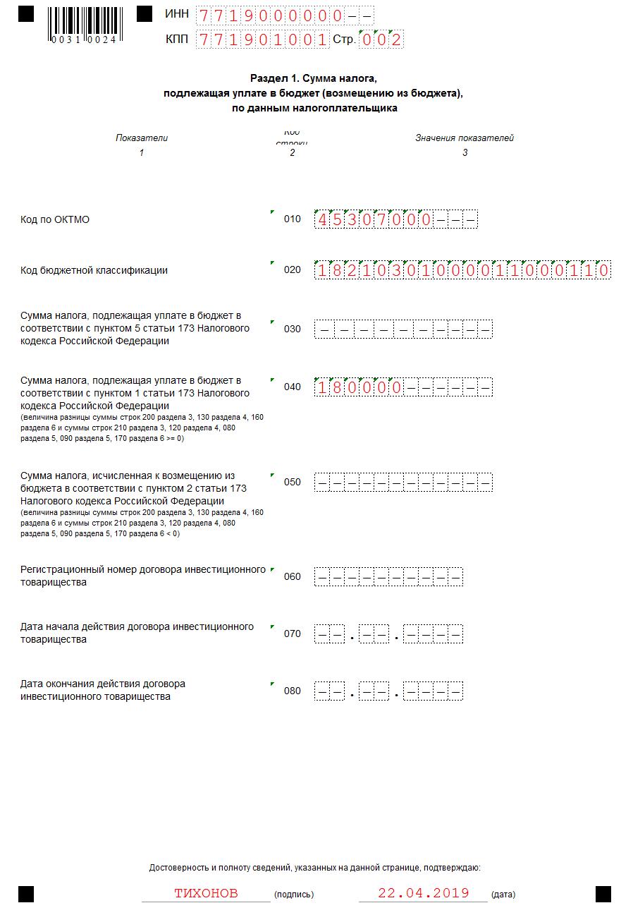 Бланк Заполнения Заявление Декларация