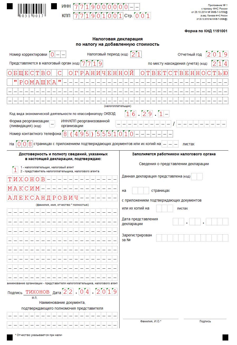 скачать инструкцию п заполнению налоговой диклорации по ндс