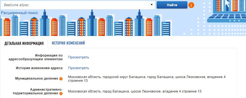 ФИАС, поиск адреса в Московской области