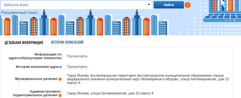 ФИАС, поиск адреса в Москве