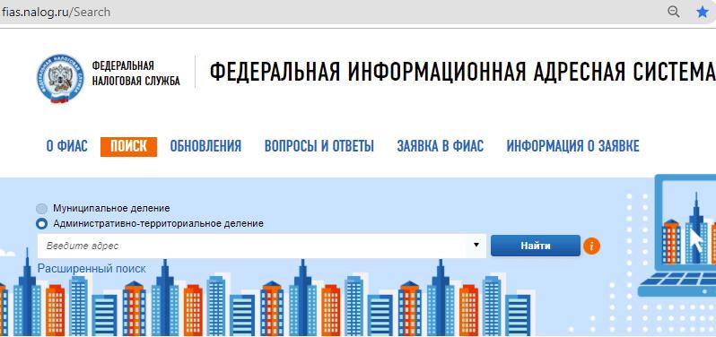 Поиск адреса по административно-территориальному делению в ФИАС