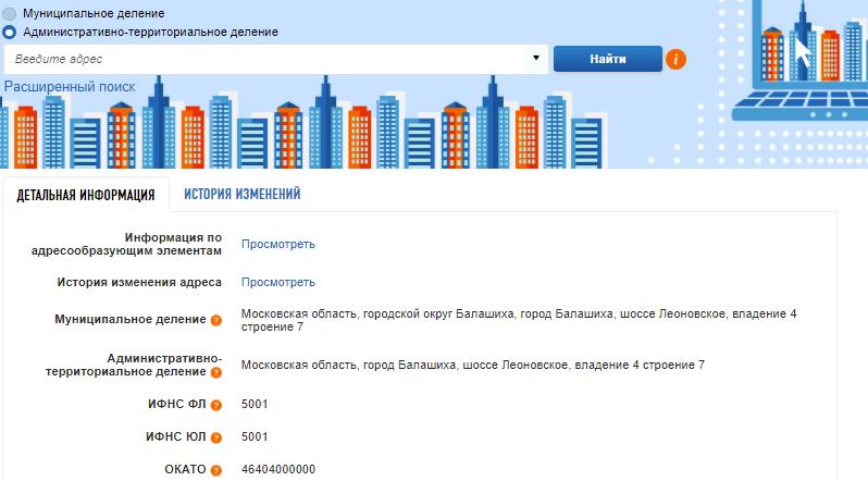 Результаты поиска адреса в ФИАС