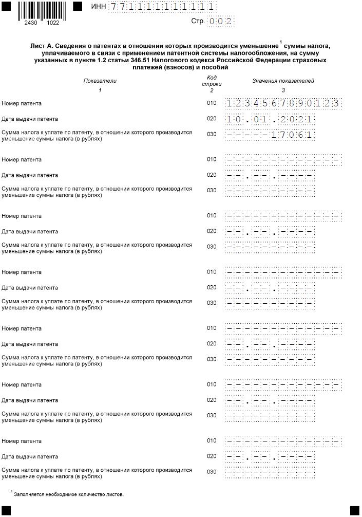 Заполнение листа А заявления на уменьшение стоимости патента