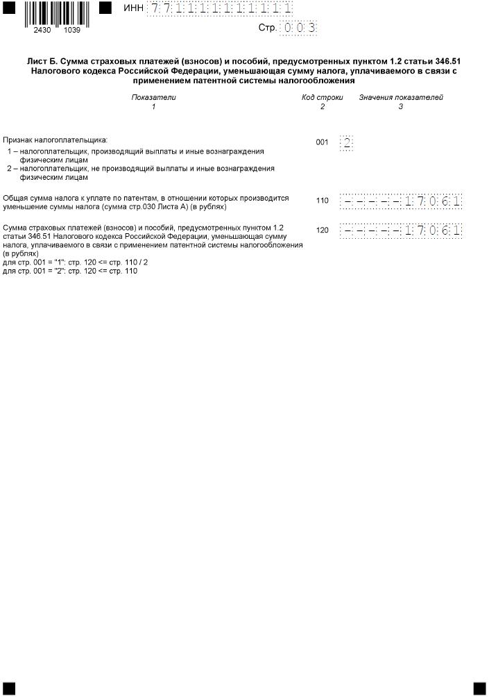 Заполнение листа Б заявления на уменьшение стоимости патента
