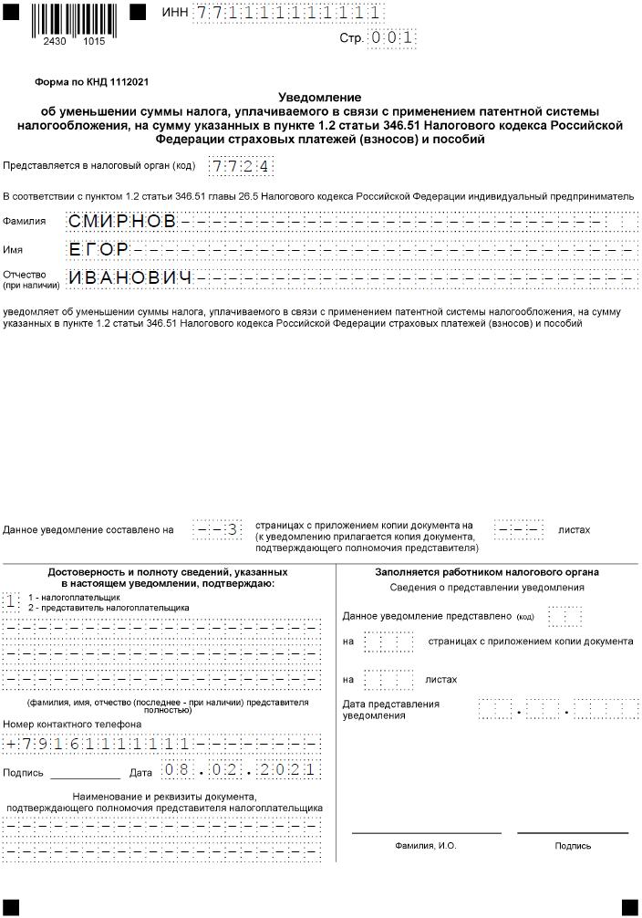 Заполнение титульного листа заявления на уменьшение стоимости патента